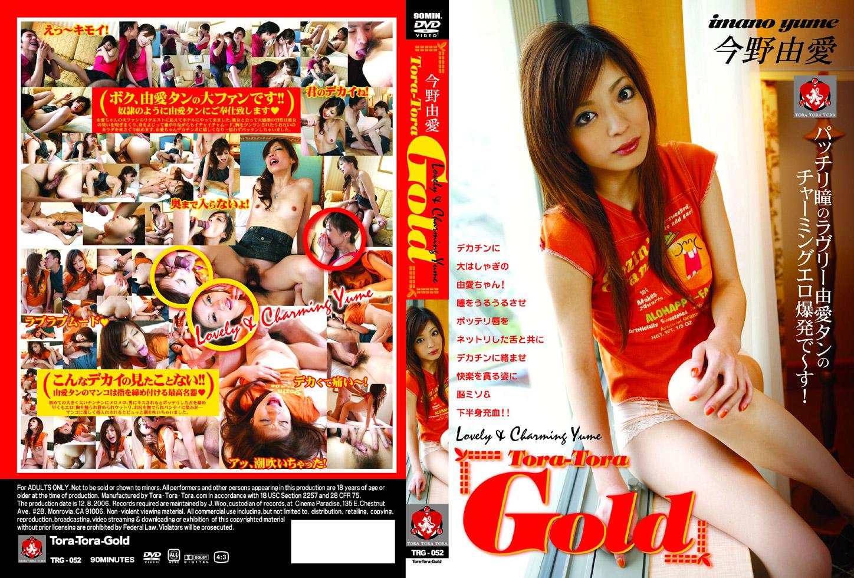 Yume Imano Tora Tora Gold Vol 052 Part 2 Pikkur Com