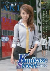 カミカゼ ストリート Vol. 4 :あき Part-1