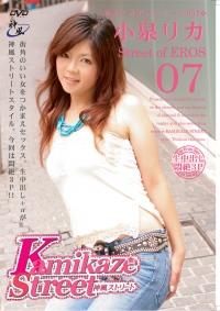 カミカゼ ストリート Vol. 7 :小泉リカ Part-1