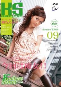 カミカゼ ストリート Vol. 9 :瀬奈えみり Part-1