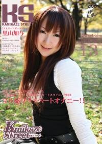 カミカゼ ストリート Vol. 13 :里山加与 Part-1