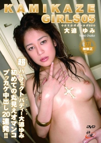 カミカゼ ガールズ Vol. 5 :大迫ゆみ Part-1