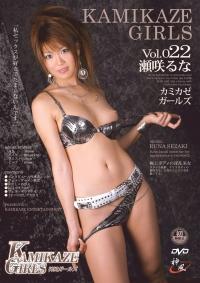 カミカゼ ガールズ Vol. 22 :瀬崎るな Part-1