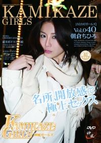 カミカゼ ガールズ Vol. 40 :朝倉ちひろ Part-1