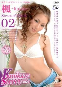 カミカゼ ストリート Vol. 2 :楓 Part-2