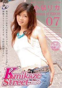 カミカゼ ストリート Vol. 7 :小泉リカ Part-2
