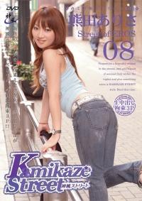 カミカゼ ストリート Vol. 8 :熊田ありさ Part-2
