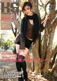 カミカゼ ストリート Vol. 12 :桜井れいな Part-2