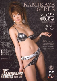 Kamikaze Girls Vol. 22 :Runa Sezaki Part-2