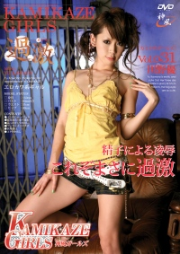 Kamikaze Girls Vol. 31 :Yuu Kawano Part-2