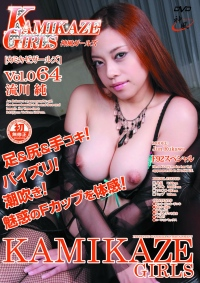 カミカゼ ガールズ Vol.64 :流川純 Part-1