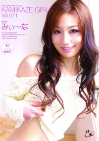 Kamikaze Girls Vol. 71 :Mina Part-2