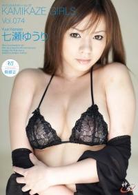 カミカゼ ガールズ Vol.74 :七瀬ゆうり Part-1