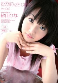 カミカゼ ガールズ Vol.82 :紗山ひな Part-1