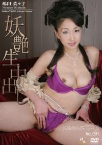 カミカゼ ガールズ Vol.91 :嶋田菜々子 Part-2