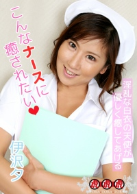 I want to be healed in this nurse.