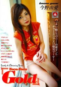 トラトラゴールド Vol.052 感度良好!オヤジの巨根に悶える由愛!!