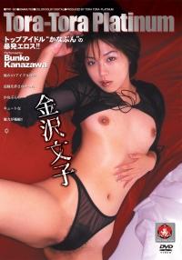 TORA-TORA-PLATINUM Vol.001 ぐしょ濡れプールサイド