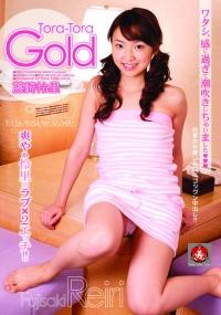 TORA-TORA-GOLD Vol.047 私、責められるの好き!