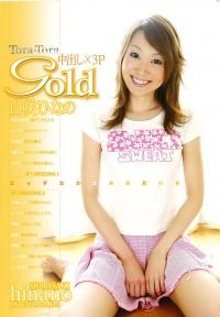 白咲ひなの:TORA-TORA-GOLD Vol.058 スクール水着で3Pヌルヌルプレイ!【ピッカー Pikkur】
