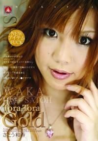 TORA-TORA-GOLD Vol.055 淫乱巨乳キャバ嬢