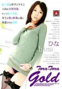 TORA-TORA-GOLD Vol.050最上級のボディラインのひなとハメ撮り