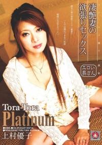 TORA-TORA-PLATINUM Vol.020 淫乱妻の悶える3Pファック!