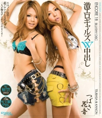 DOUBLE CREAMPIE PLAY WITH J-GIRLS : Part-2