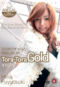 TORA-TORA-GOLD Vol.022 友達に相談したらこんなことに...