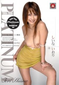 TORA-TORA-PLATINUM Vol.010 いおりとラブラブセックス!