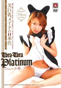 TORA-TORA-PLATINUM Vol.013 美巨乳メイドのH奉仕