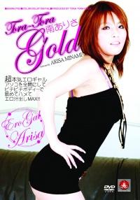 TORA-TORA-GOLD Vol.033 ソファでありさの身体チェック!