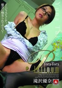 TORA-TORA-PLATINUM Vol.014 放課後個人授業する痴女教師!