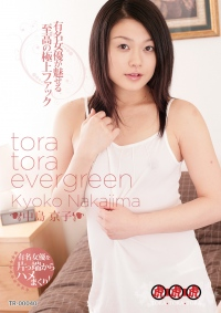 TORA TORA EVERGREEN 中島京子