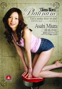 TORA-TORA-PLATINUM Vol.051  仲良し3Pセックスで昇天三昧!三浦亜沙妃