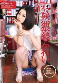 公然猥褻ぷれい Part.2