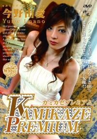 KAMIKAZE PREMIUM Vol.6