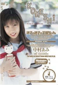 KOKESHI Vol.1: 迷子の迷子の子猫ちゃん