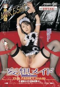 KOKESHI Vol.5: 妄想メイド