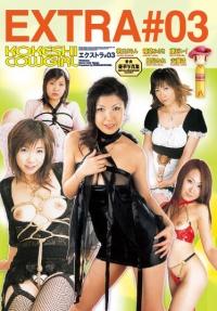 KOKESHI COWGIRL EXTRA.3