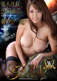 ゴールドエンジェル Vol.21 : 朝桐光 Part.2