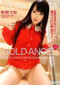 ゴールドエンジェル Vol.25 : 木村つな Part.1
