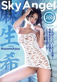 スカイエンジェル  Vol.200 : 麻生希 Part.1