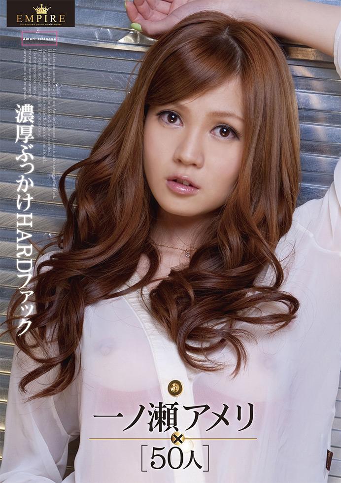 エンパイア Vol.2 〜濃厚ぶっかけHARDファック 〜 : 一ノ瀬アメリ Part.2