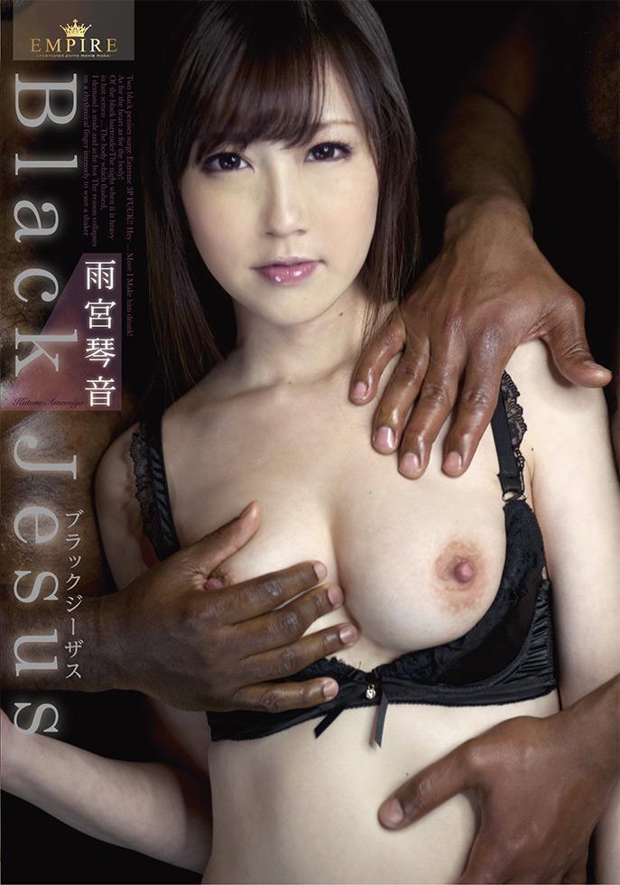 エンパイア Vol.3 〜ブラックジーザス 〜 : 雨宮琴音 Part.2