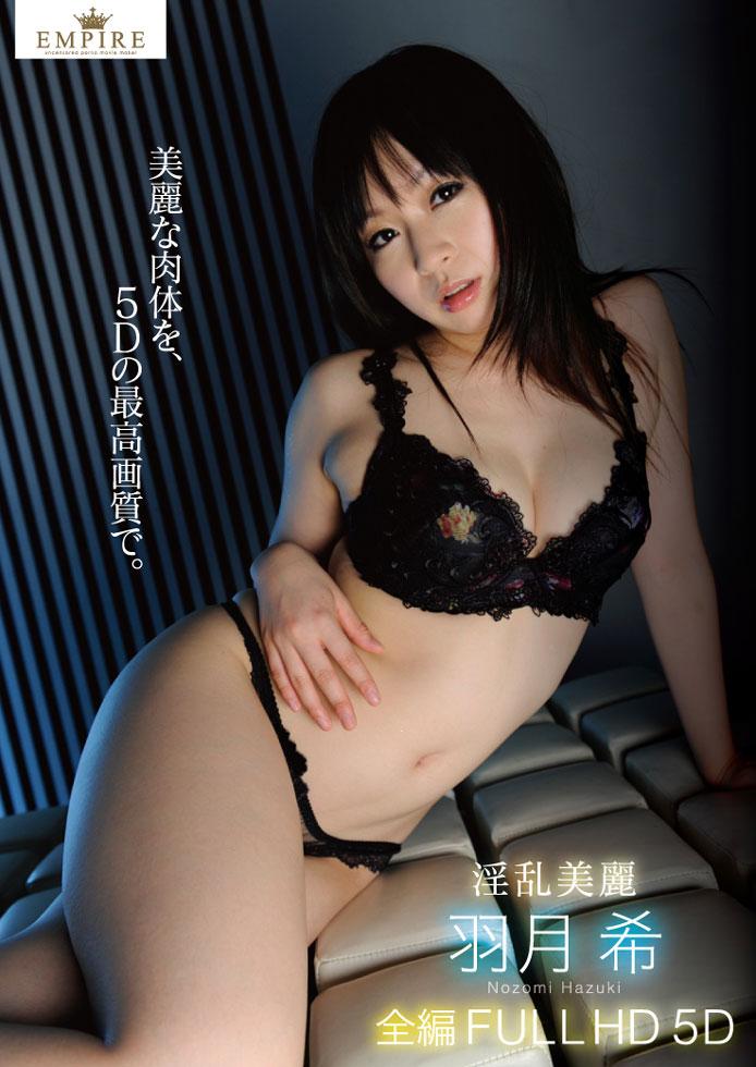 エンパイア Vol.5 〜淫乱美麗 〜 : 羽月希