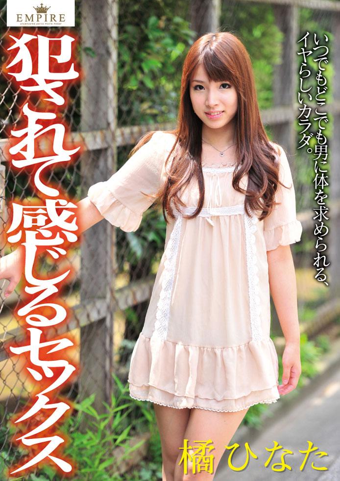 エンパイア Vol.6 〜犯○れて感じるセックス 〜 : 橘ひなた